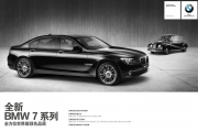 oort-bmw-760li-china-ad